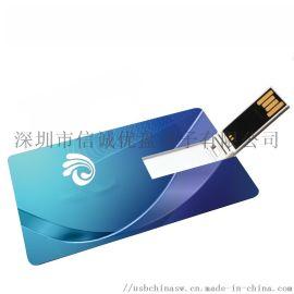 广东名片u盘工厂 **防水 USB2.0接口时尚名片U盘 卡式U盘批发