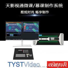 慕课/微课制作系统课件直播 电子绿屏教学设备