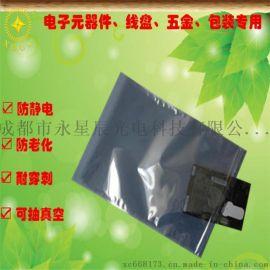 广州银灰色**静电袋芯片显卡包装袋静电释放袋