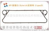 供应API艾普尔/ Schmidt史密特 SIGMA35 板式换热器密封垫片