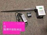 青岛路博 LB-7025A 油烟检测仪 多参数检测