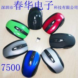 7500無線鼠標 多色可選 6D 三檔DPI可調
