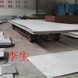 广东佛山321【不锈钢板材】东莞耐高温不锈钢平板