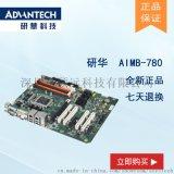 AIMB-780ATX 母板