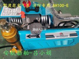 自产新款充气泵 野渡翁AH100-E空气呼吸充气泵