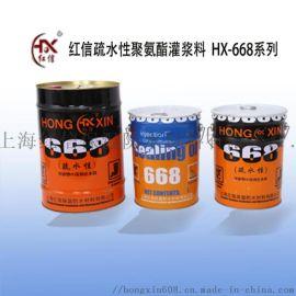 上海红信厂家直销油性聚氨酯灌浆料HX-668