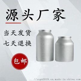全氟辛基季胺碘化物 CAS号: 1652-63-7