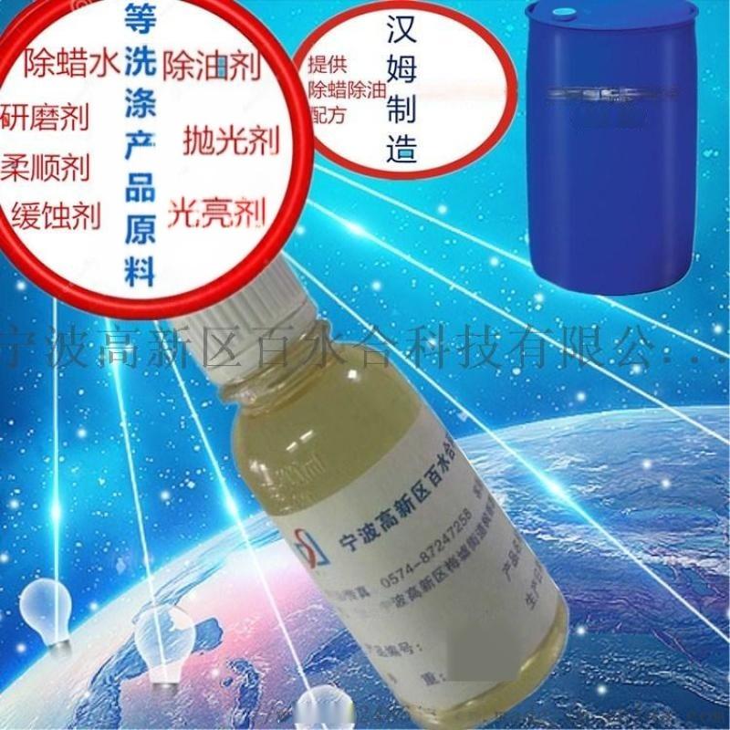 除蠟水配方原料   醯胺6508