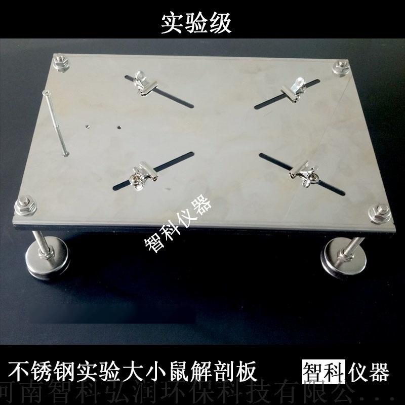 不锈钢大小鼠解剖板,鼠解剖板