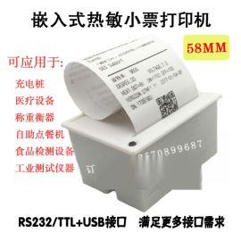 58MM嵌入式小票打印机厂家微型热敏**打印机