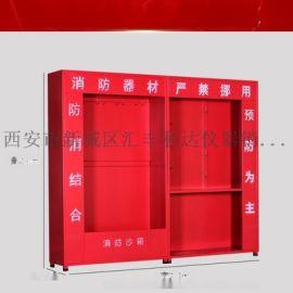 延安消防器材柜微型消防站