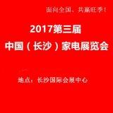 2017第三屆中國(長沙)家電展覽會