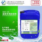 生產銷售萬承WSC-125造紙消泡劑 造紙專用消泡劑廠家直銷