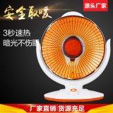 小太陽取暖器家用電暖氣花籃電暖器臺式電暖爐辦公室小型烤火爐