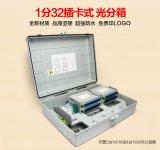 1分32插卡式分纤箱32芯插卡式光分路器箱光缆光纤分纤箱
