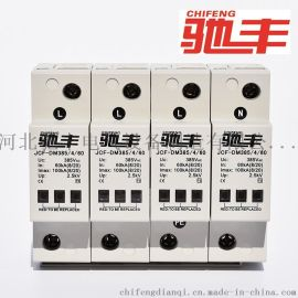 驰丰电气浪涌保护器电涌保护器JCF-DM385/60