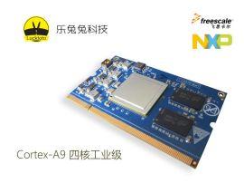 乐兔兔NXP Freescale i. MX6DQ核心板