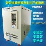 潤峯電源東莞寶應智慧型超級穩壓器PS-310N3 三相全自動精密交流穩壓器10kva