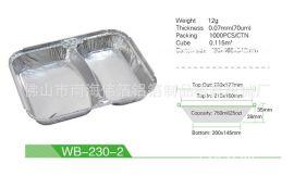 厂家直销 两格一次性外 餐盒 两格铝箔餐盒750ml配铝箔纸盖WB-230-2