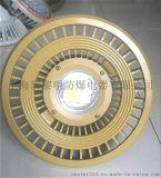 上海新黎明50WLED防爆燈,IIC級防爆照明燈