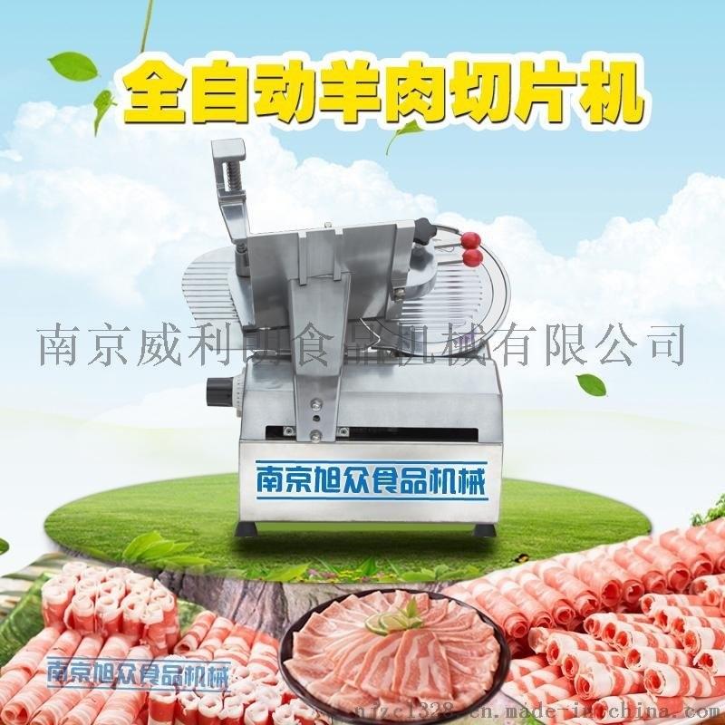 羊肉卷切片机价格,全自动羊肉切片机多少钱