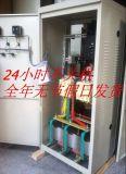 135kW球磨機頻敏起動控制櫃/水阻降壓啓動櫃