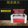 银泰1290 1390葫芦工艺品激光雕刻机广告店专用激光切割机秒杀