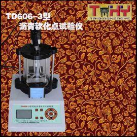 天枢星牌TD606系列电脑沥青软化点试验仪泰鼎恒业厂家直销