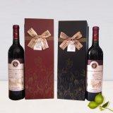 经典珍藏单支装硬纸板红酒盒高档红酒盒红酒收纳盒礼品盒定制生产