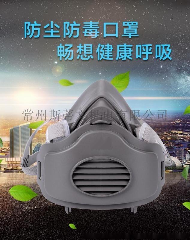 防尘防毒口罩化工喷漆专用防尘农药甲醛装修异味防毒气口罩
