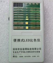 专业生产便携式3528LED比色仪 可兼容多种型号灯珠