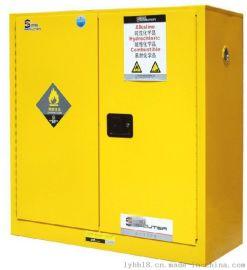安全防护柜防火柜专业厂家