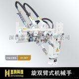注塑机机械手配件 天行斜臂机械手 旋臂双臂机械手立式卧式