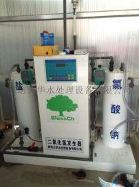 全自动型二氧化氯发生器全-包安装   质量优   价格优惠- 自动型二氧化氯发生器