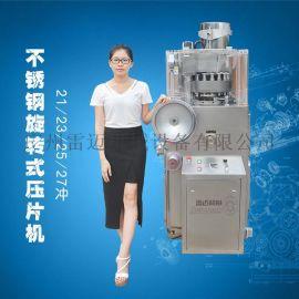 雷迈旋转式压片机,多冲压片机厂家,粉末压片机