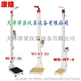 超声波身高体重测量仪/康娃电子人体秤/WS-RT智能  仪