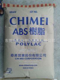 阻燃ABS台湾奇美 PA-763 电器外壳原料含紫外线吸收剂ABS
