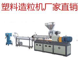 典美机械 高透明填充母料造粒机 填充造粒机直销