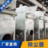 湿式脱 除尘器 抛光打磨粉尘除尘器 定制生产除尘器