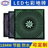 WHD+WHD300+LED七彩地磚