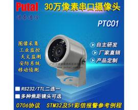 供应PTC01 红外夜视串口摄像头 监控摄像头