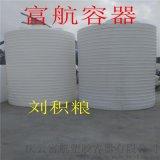 10噸塑料桶 10立方外加劑儲罐 10T加厚儲罐