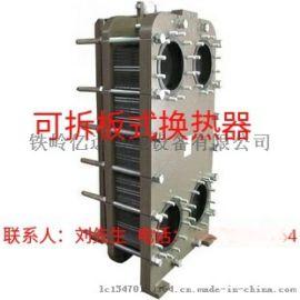 采暖供热板式换热器 鞍山亿达可拆板式换热器