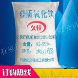 供应氧化镁 轻质氧化镁 高纯度氧化镁硅钢级氧化镁