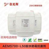 佳尼斯胶水防霉剂AEM-5700L,用于胶水产品防霉抗菌