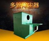 厂家直销 MCD多管冲击式除尘器 湿式除尘器 布袋除尘器定制