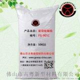 新型硅酸锆 陶瓷硅酸锆FG-901C 坯用硅酸锆