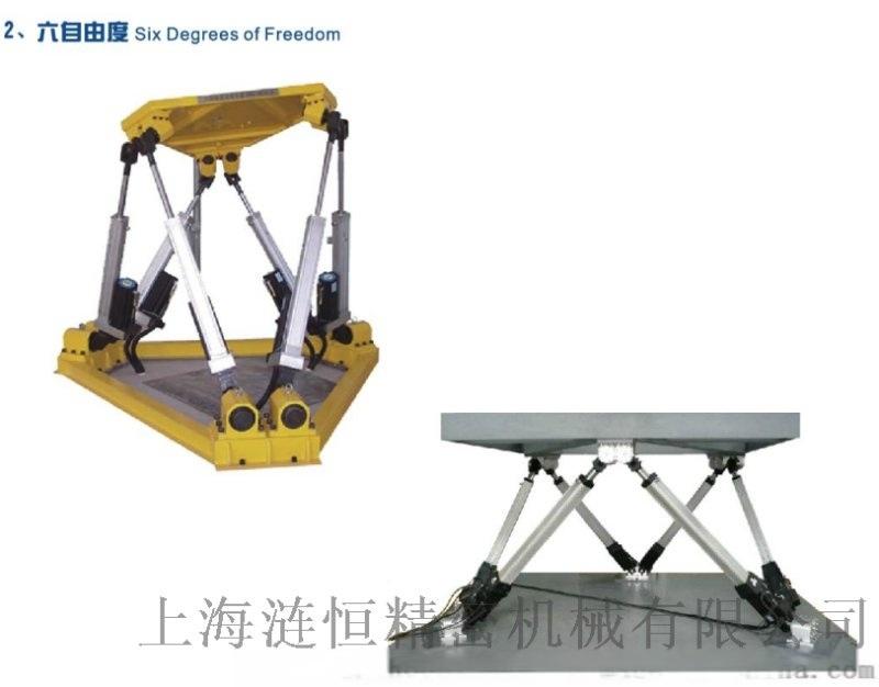 模擬模擬平臺, 六自由度, 伺服電動缸平臺, 上海電動缸廠家直銷