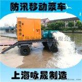移動柴油抽水機/柴油機水泵