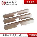 供应防挤压纸护角 生产厂家定做 品质优